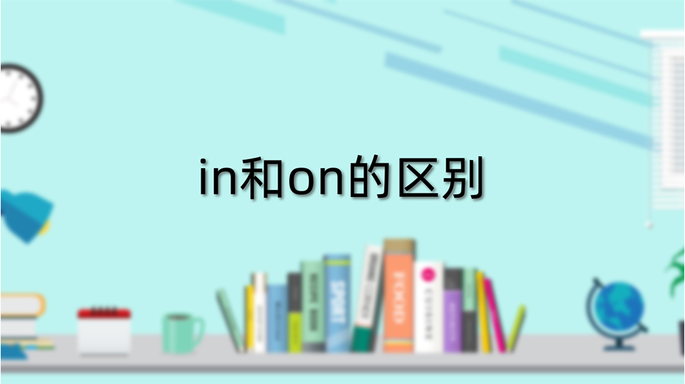 in和on的区别