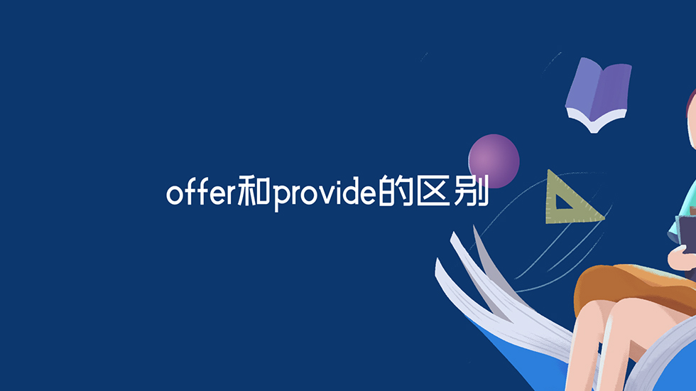 offer和provide的区别